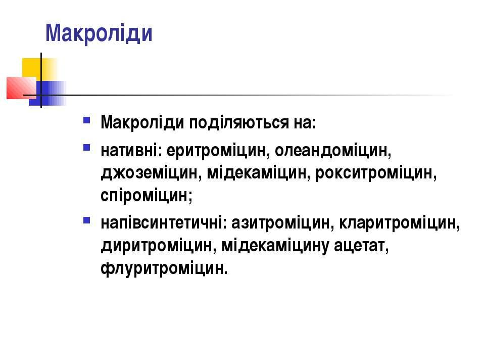 Макроліди Макроліди поділяються на: нативні: еритроміцин, олеандоміцин, джозе...
