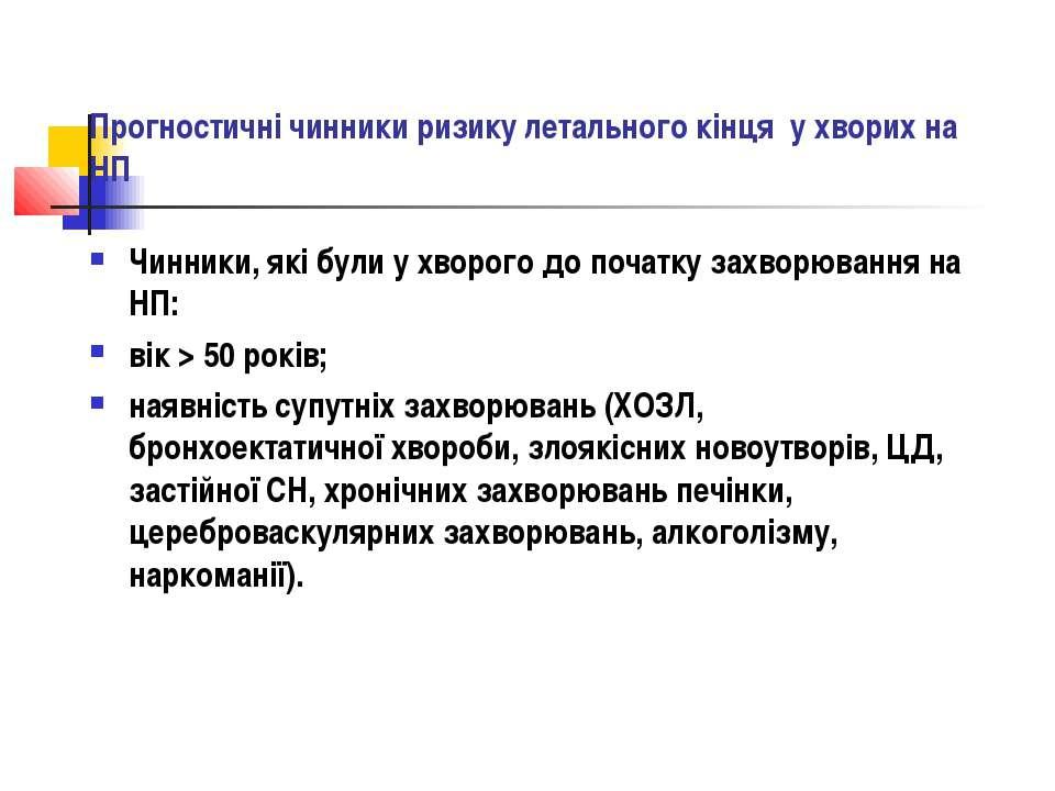 Прогностичні чинники ризику летального кінця у хворих на НП Чинники, які були...