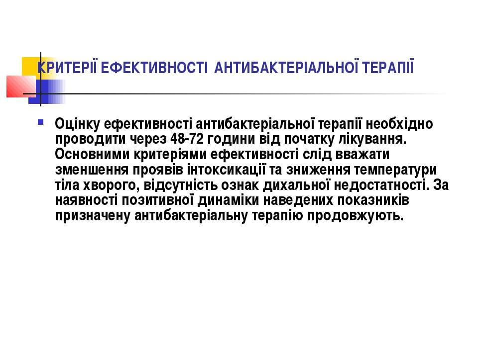 КРИТЕРІЇ ЕФЕКТИВНОСТІ АНТИБАКТЕРІАЛЬНОЇ ТЕРАПІЇ Оцінку ефективності антибакте...