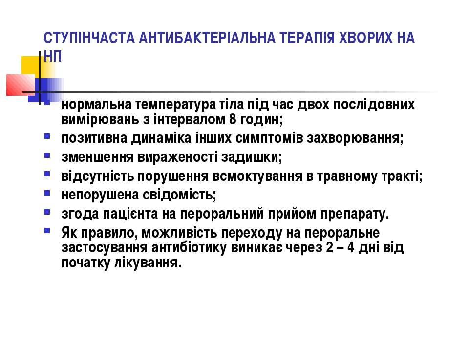 СТУПІНЧАСТА АНТИБАКТЕРІАЛЬНА ТЕРАПІЯ ХВОРИХ НА НП нормальна температура тіла ...