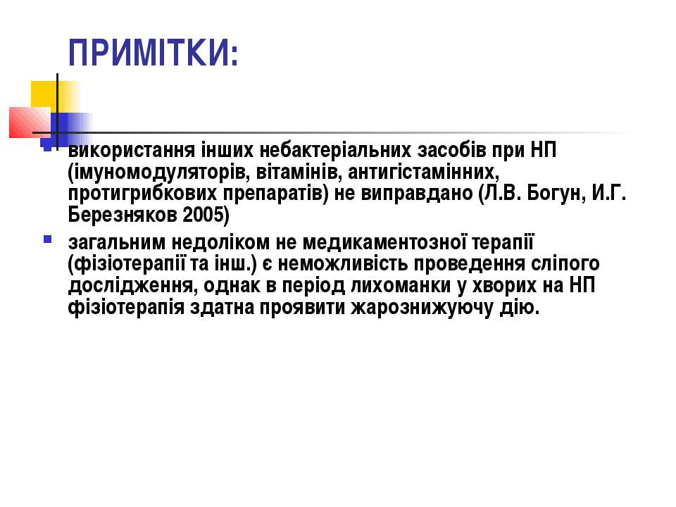 ПРИМІТКИ: використання інших небактеріальних засобів при НП (імуномодуляторів...