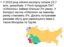 У 2010 році обсяги експорту склали 23,7 млн. декалітрів. У Росії продукція ПА...