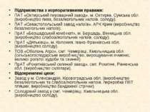 Підприємства з корпоративними правами: ПАТ «Охтирський пивоварний завод», м. ...