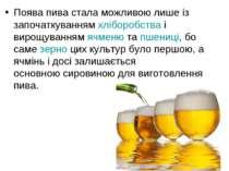 Поява пива стала можливою лише із започаткуваннямхліборобстваі вирощуванням...