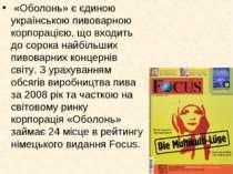 «Оболонь» є єдиною українською пивоварною корпорацією, що входить до сорока ...