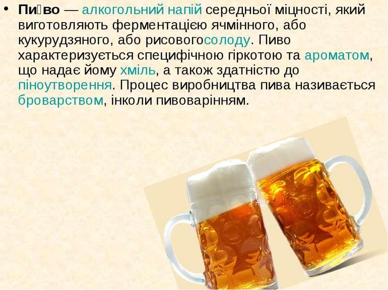 Пи во—алкогольний напійсередньої міцності, який виготовляють ферментацією ...
