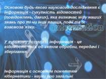 Основою будь-якого наукового дослідження є інформація - сукупність відомостей...