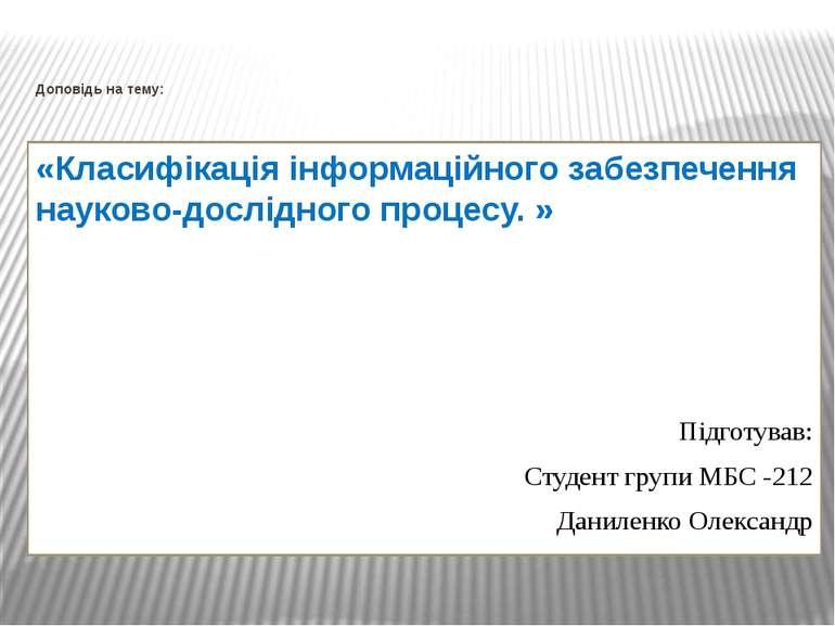 Доповідь на тему: «Класифікація інформаційного забезпечення науково-дослідног...