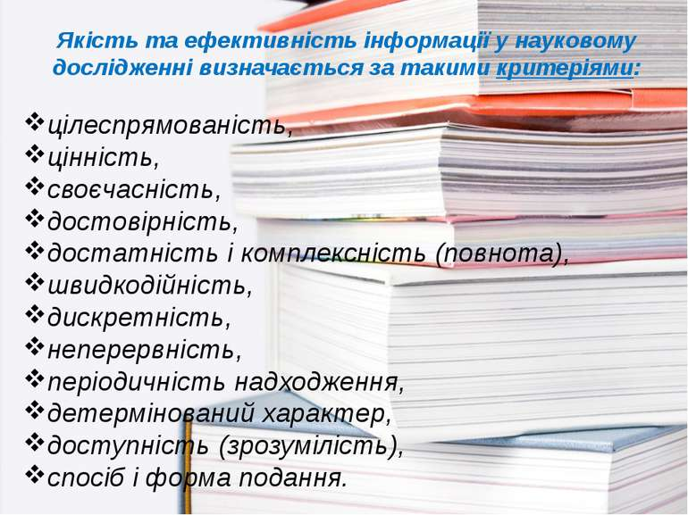 Якість та ефективність інформації у науковому дослідженні визначається за так...
