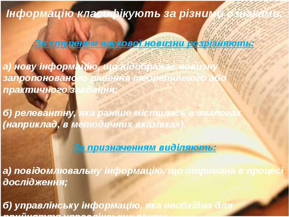 Інформацію класифікують за різними ознаками: За ступенем наукової новизни роз...
