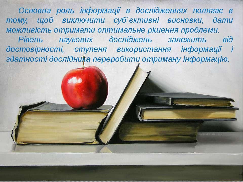 Основна роль інформації в дослідженнях полягає в тому, щоб виключити суб´єкти...