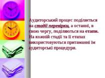Аудиторський процес поділяється на стадії перевірки, а останні, в свою чергу,...