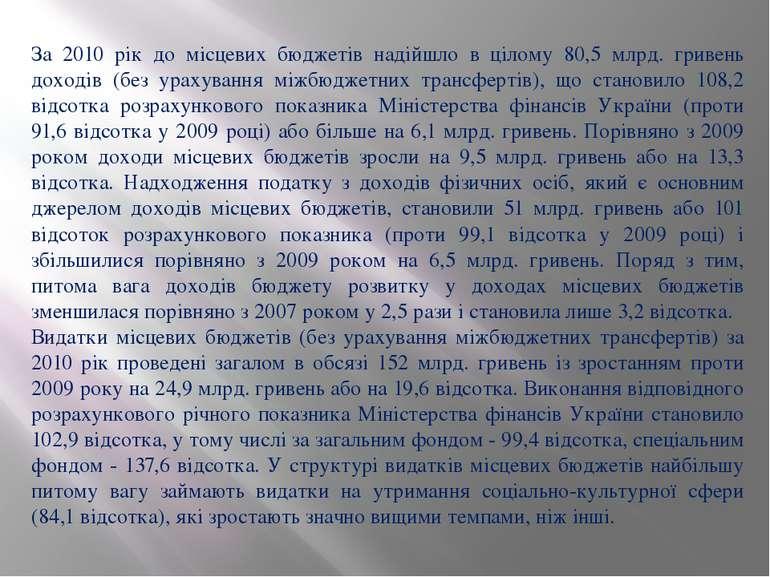 За 2010 рік до місцевих бюджетів надійшло в цілому 80,5 млрд. гривень доходів...