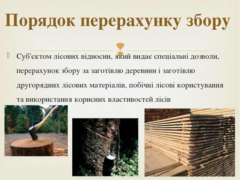 Суб'єктом лісових відносин, який видає спеціальні дозволи, перерахунок збору ...