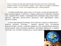 В якості головних же критеріїв виділення функцій науки треба взяти основні ви...