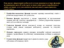 Роль науки у формуванні особистості суттєво визначається через функцію як від...