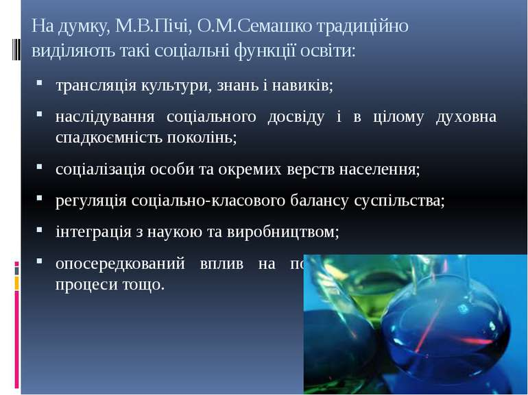 На думку, М.В.Пічі, О.М.Семашко традиційно виділяють такі соціальні функції о...