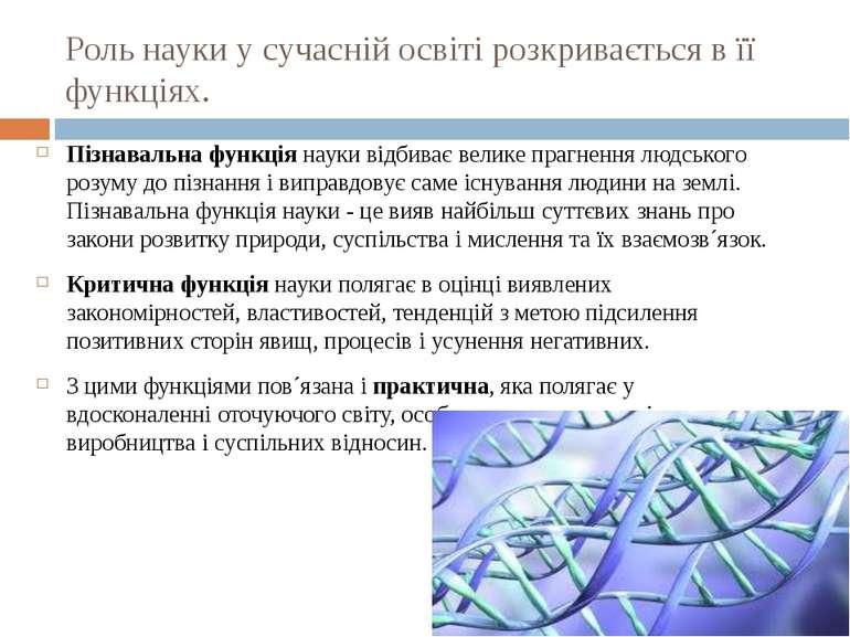 Роль науки у сучасній освіті розкривається в її функціях. Пізнавальна функція...