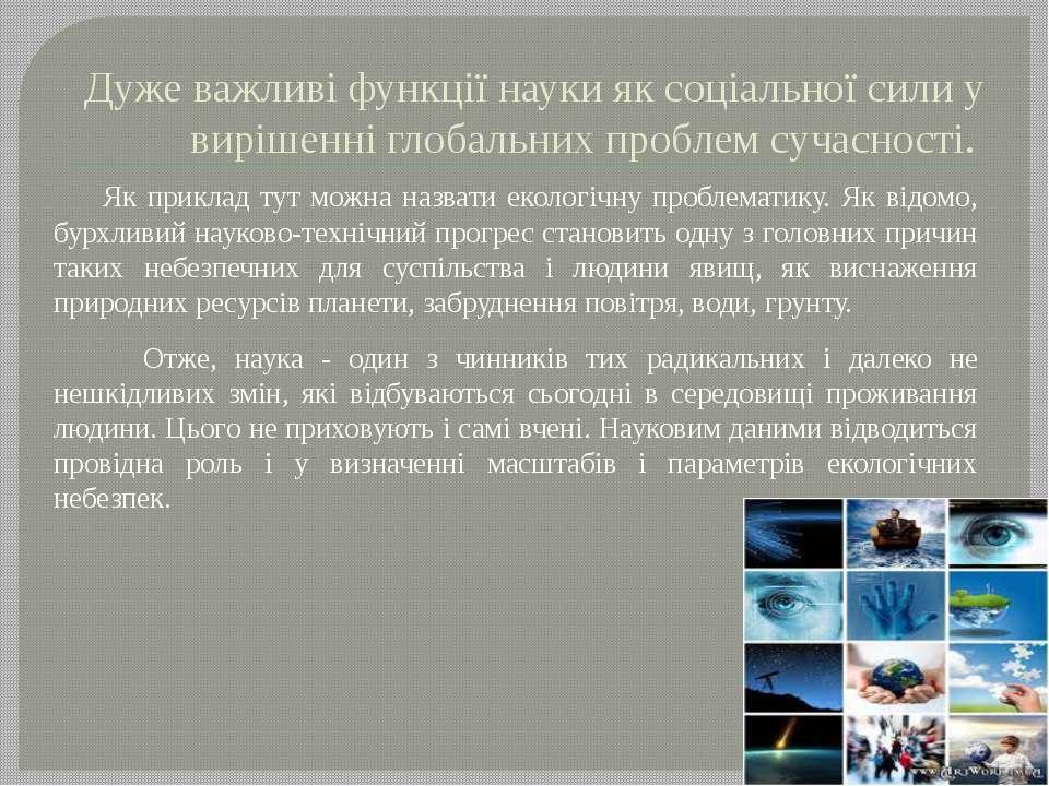 Дуже важливі функції науки як соціальної сили у вирішенні глобальних проблем ...