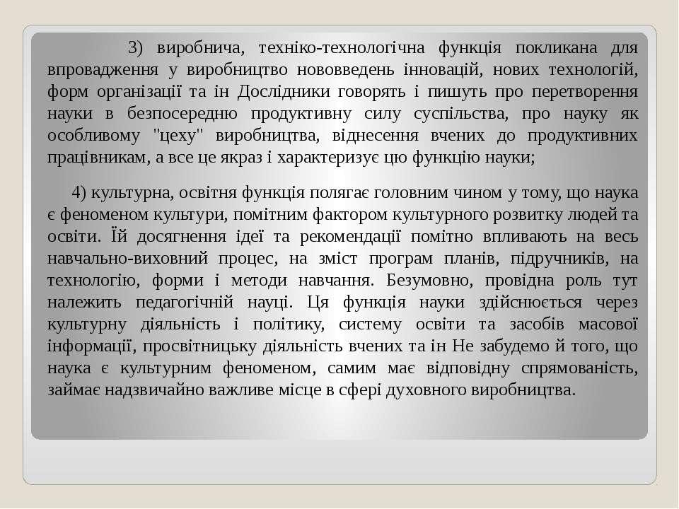 3) виробнича, техніко-технологічна функція покликана для впровадження у вироб...