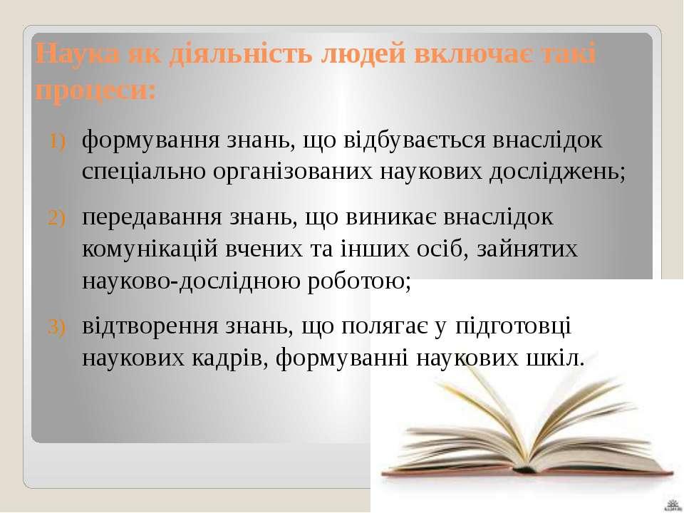 Наука як діяльність людей включає такі процеси: формування знань, що відбуває...
