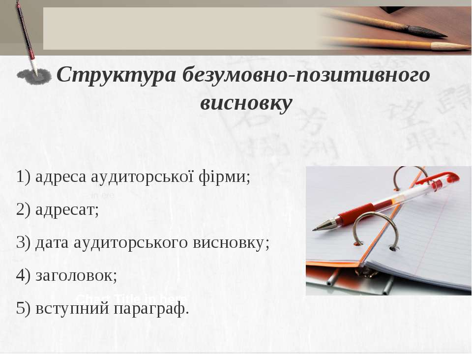 Chart Title in here text in ere Структура безумовно-позитивного висновку 1) а...