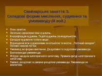 Семінарське заняття 3. Складові форми мислення, судження та умовиводу (4 год....