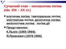 Сучасний етап – некласична логіка (кін. ХІХ – ХХ ст.) алетична логіка; темпор...