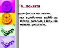 4. Поняття — це форма мислення, яка відображає найбільш істотні загальні і ві...