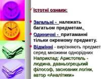 Істотні ознаки: Загальні - належать багатьом предметам, Одиничні - притаманні...