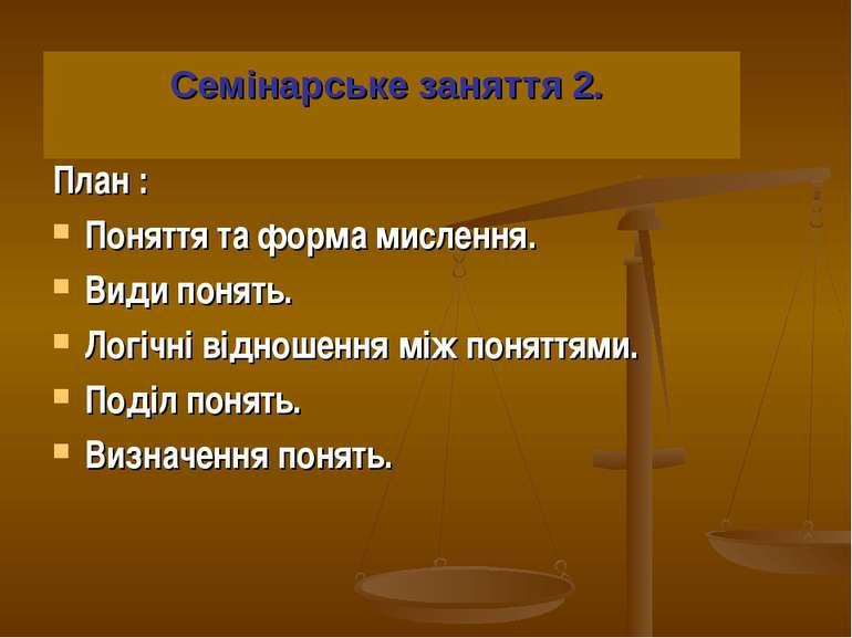 Семінарське заняття 2. План : Поняття та форма мислення. Види понять. Логічні...