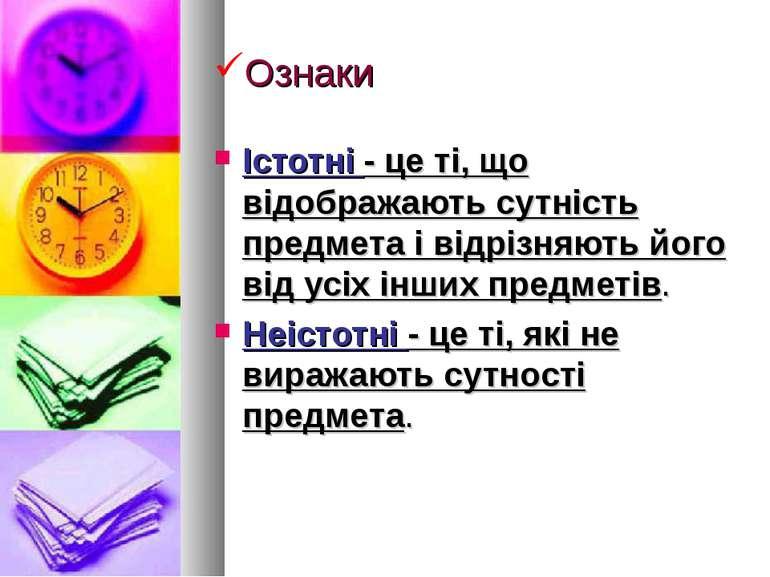 Ознаки Істотні - це ті, що відображають сутність предмета і відрізняють його ...