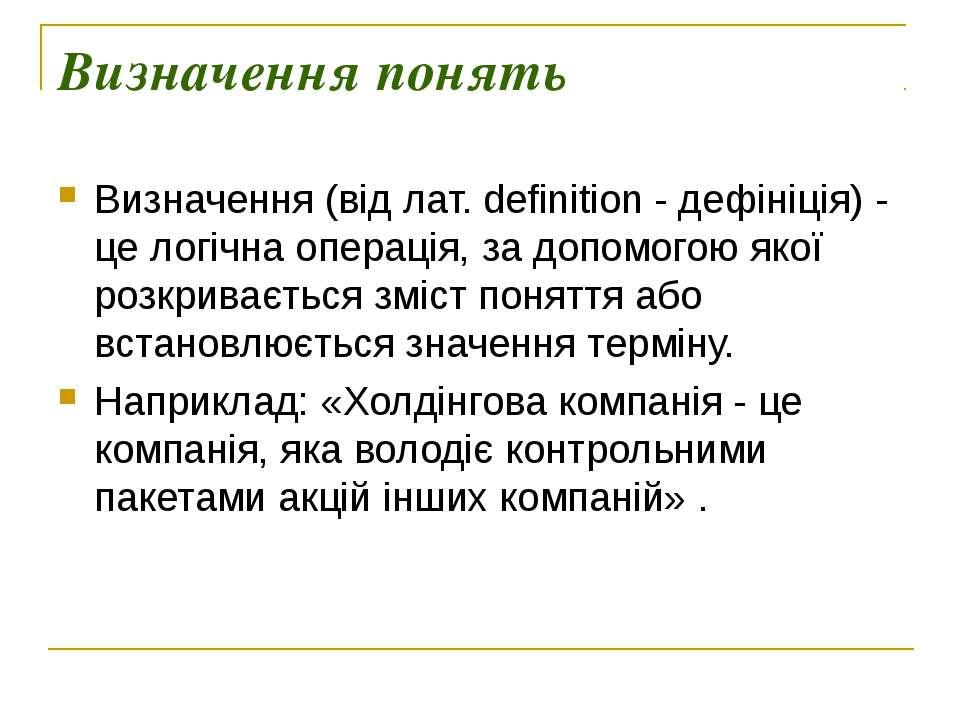 Визначення понять Визначення (від лат. definition - дефініція) - це логічна о...
