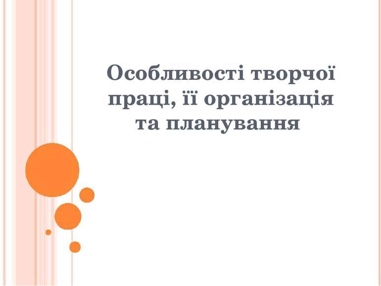Особливості творчої праці, її організація та планування