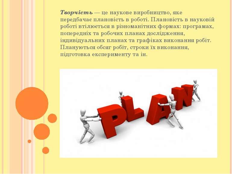 Творчість — це наукове виробництво, яке передбачає плановість в роботі. Плано...