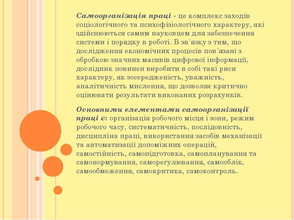 Самоорганізація праці - це комплекс заходів соціологічного та психофізіологіч...