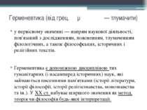 Герменевтика (від грец. ερμηνεύειν — тлумачити) у первісному значенні — напря...