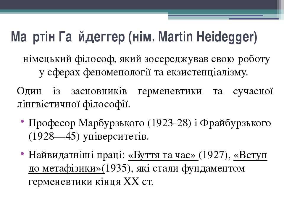 Ма ртін Га йдеггер (нім. Martin Heidegger) німецький філософ, який зосереджув...