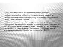 Оцінка клієнта повинна бути проведена із трьох сторін: оцінка території на як...