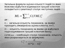 Загальна формула оцінки кількості подій по яких можливо відбутися відмивання ...