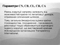 Параметри CN, CB, CL, CR, CA Рівень корупції напряму залежить від можливостей...