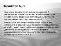 Параметри A, B Значення ймовірнісної оцінки показника A (економічна діяльніст...