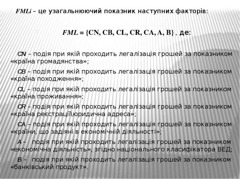 FMLi– це узагальнюючий показник наступних факторів: FML = {CN, CB, CL, CR, ...