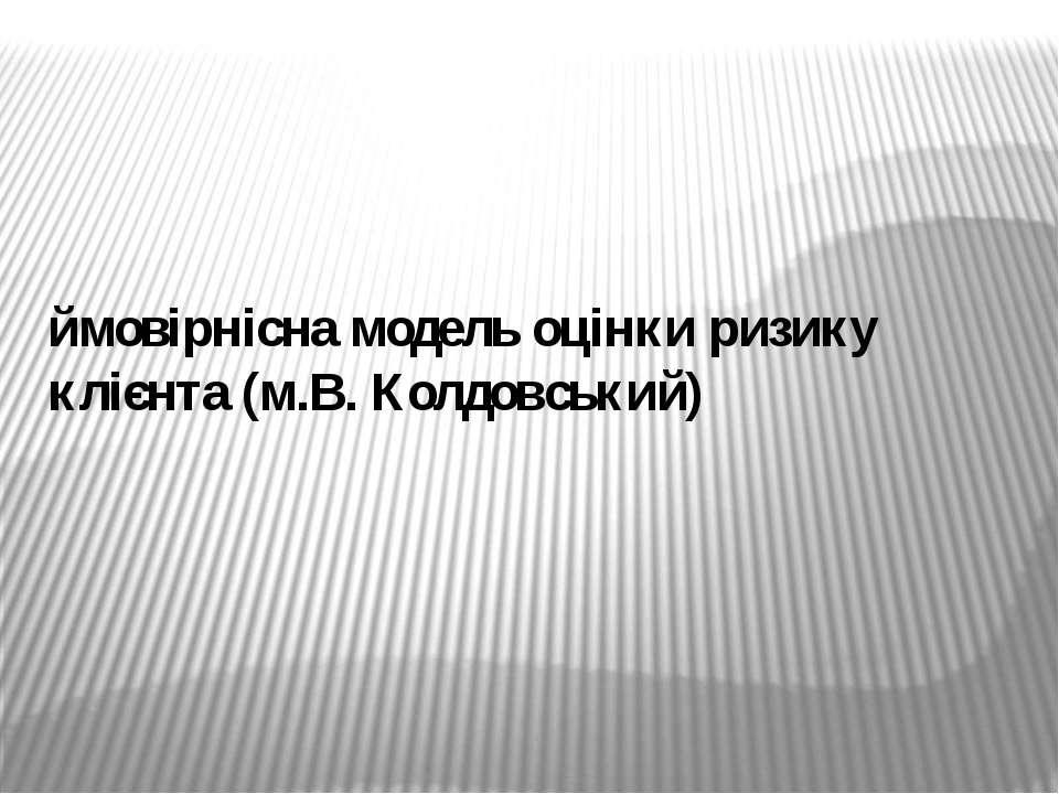 ймовірнісна модель оцінки ризику клієнта (м.В. Колдовський)