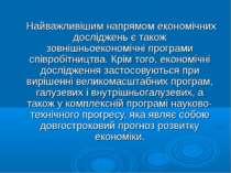 Найважливішим напрямом економічних досліджень є також зовнішньоекономічні про...