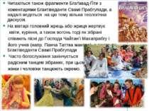 Читаються також фрагменти Бгаґавад-Ґіти з коментарями Бгактіведанти Свамі Пра...