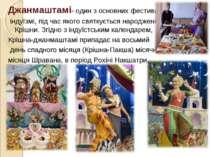 Джанмаштамі- один з основних фестивалів в індуїзмі, під час якого святкується...