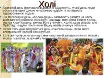 Холі Головний день фестивалю відомий як «Дхулхеті»,, у цей день люди обсипают...