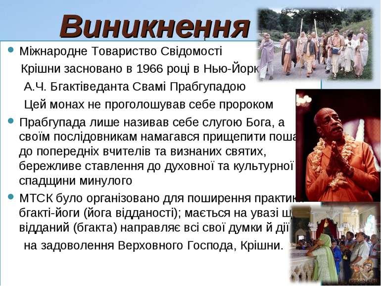 Виникнення Міжнародне Товариство Свідомості Крішни засновано в 1966 році в Нь...