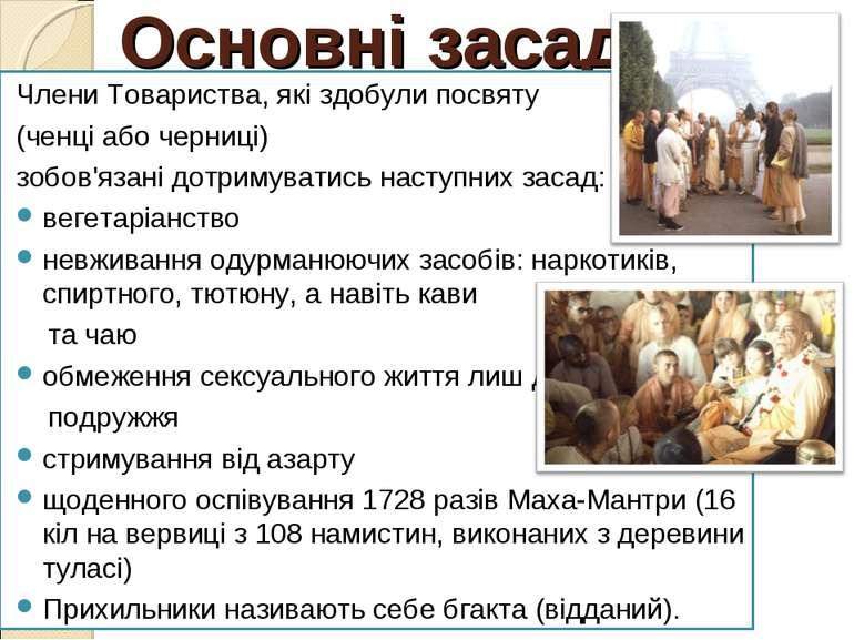 Основні засади Члени Товариства, які здобули посвяту (ченці або черниці) зобо...